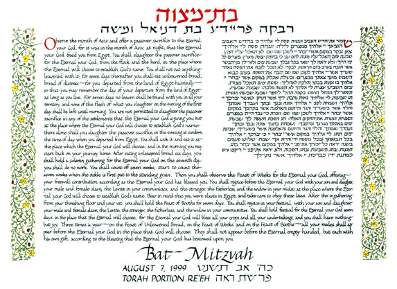 Here's a unique, gender-neutral bar/ bat mitzvah gift idea: have a professional calligrapher create a beautiful version of the celebrant's Torah portion.